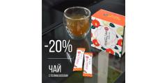 Скидка -20% на чай, который «отвечает» за Вашу талию!