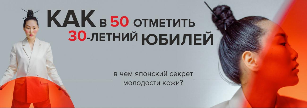 30 отметить в 50