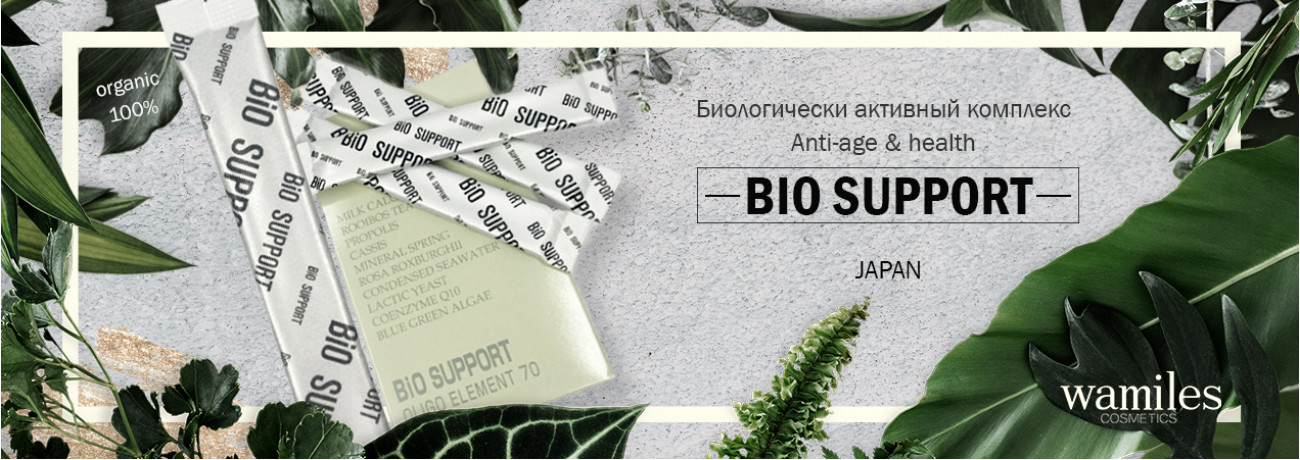 Biosuppost